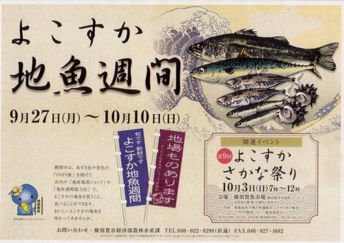 9月27日(月)~ 10月10日(日)よこすか地魚週間 開催