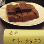 天平 ガトーショコラ(カレー風味)