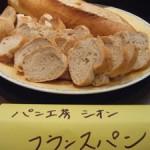 パン工房シオン フランスパン